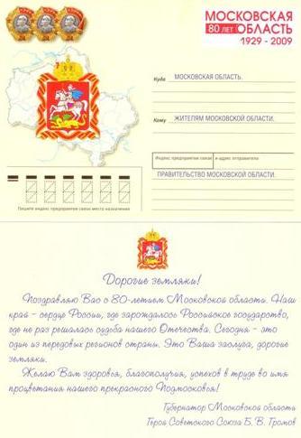 Московской области 90 лет!