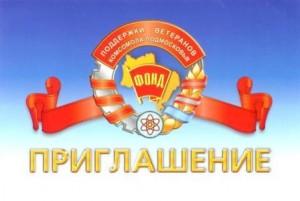 Приглашение на встречу ветеранов комсомола Подмосковья