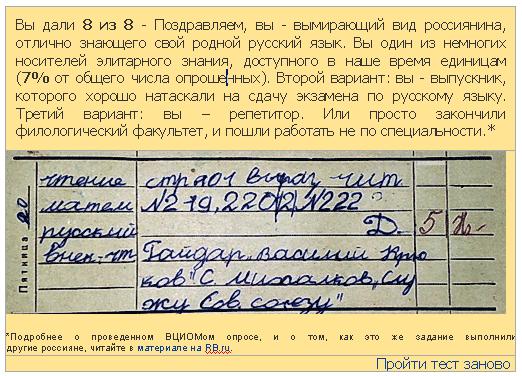 Василий Сенченко тест на знание русского языка 8 из 8, прямо в точку