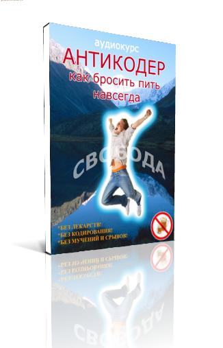 Дмитрий Порадов, Антикодер, бросить пить навсегда