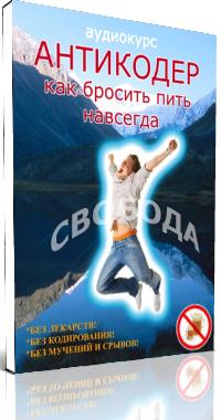 Дмитрий Порадов Антикодер бросить пить навсегда
