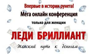 Анна Вялых конференция Леди Бриллиант