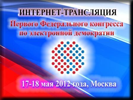 Первый Федеральный конгресс электронной демократии трансляция