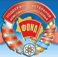 Фонд поддержки ветеранов комсомола Подмосковья